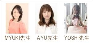 名古屋のカラースクールサンライト LCCSカラーアナリスト講師陣
