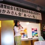 商店街おかみさんセミナーでの講演会講師。名古屋のカラースクールSunlight代表渡辺江利子